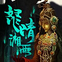 盗墓:湘西尸王