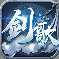 剑歌3(送v8)