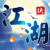 江湖群侠传(送v10)