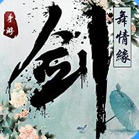 剑舞情缘超V版(送v15)