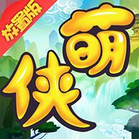 萌侠江湖(送v10)