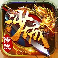 沙城传说(送v3)