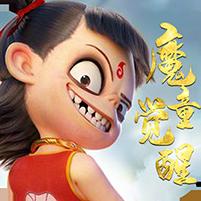 神仙宝宝:魔童觉醒(送v5)