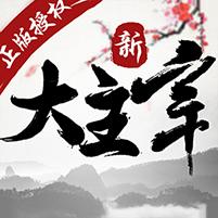 新大主宰飞速版(送v12)