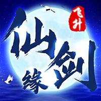 仙剑缘飞升版(送v12)