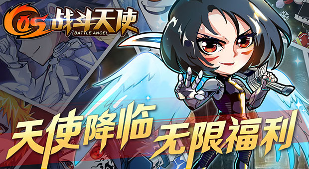 《cos战斗天使无限版》登陆送VIP19,钻石50000,金币500万,体力999