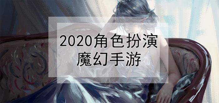 2020角色扮演魔幻手游