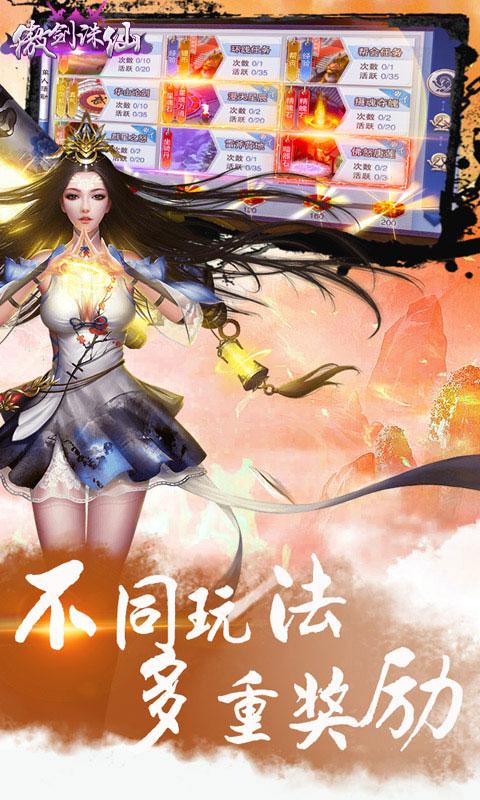 傲剑诛仙(满v)游戏截图2