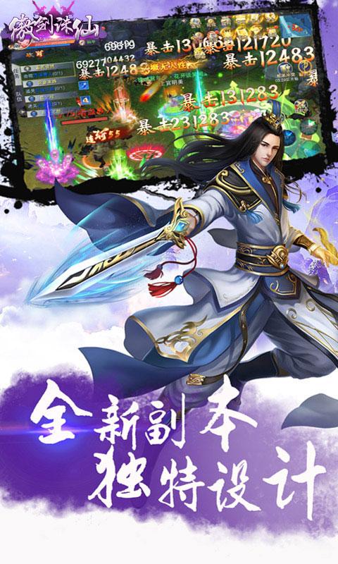 傲剑诛仙(满v)游戏截图3