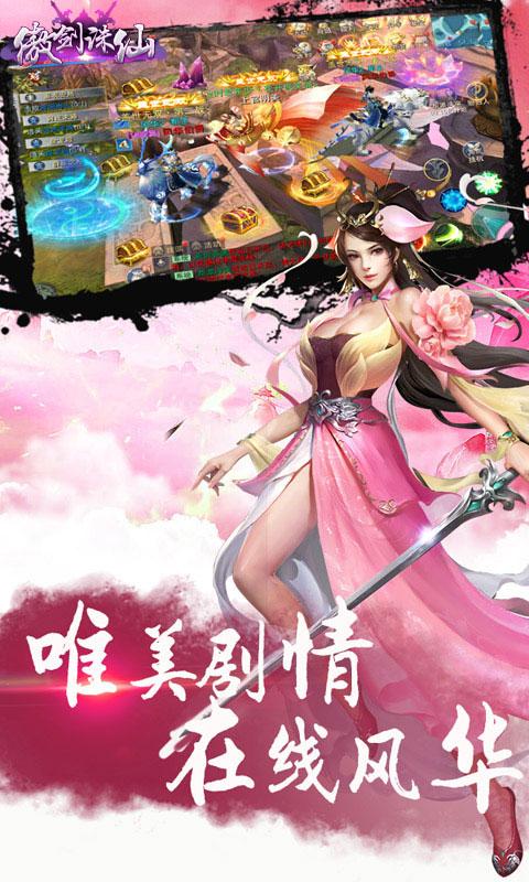 傲剑诛仙(满v)游戏截图4