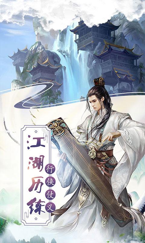 傲笑江湖绝世武仙星耀版(满v)游戏截图2