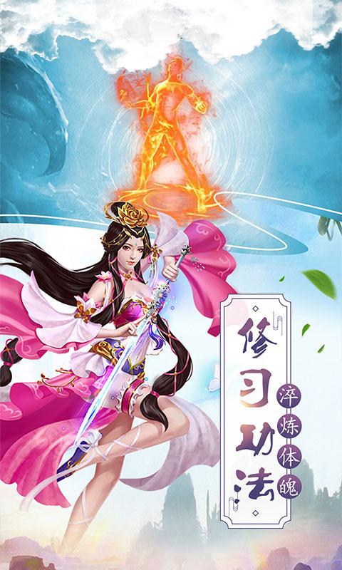傲笑江湖绝世武仙星耀版(满v)游戏截图3