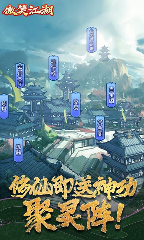 傲笑江湖真文字修仙(满v)游戏截图1