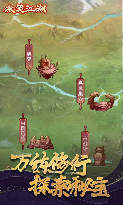 傲笑江湖真文字修仙(满v)游戏截图2