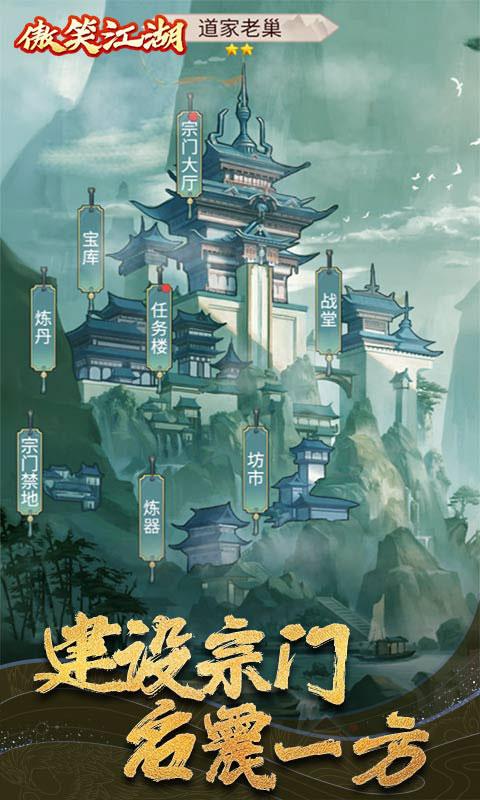 傲笑江湖真文字修仙(满v)游戏截图3