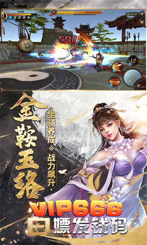 鏖战三国S武将全送(送v5)游戏截图4