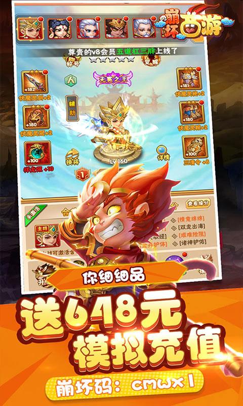 崩坏西游送648元(满v)游戏截图1