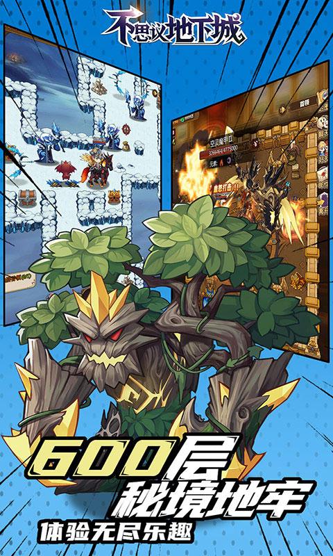不思议地下城百抽特权(送v5)游戏截图2
