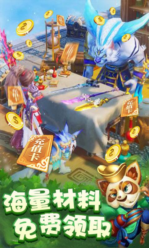 百恋成仙送千元充值(送v14)游戏截图4