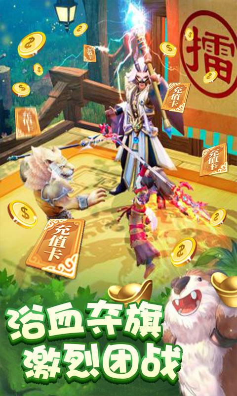 百恋成仙送千元充值(送v14)游戏截图5
