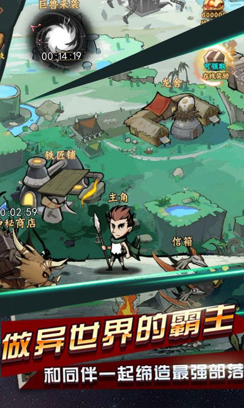 部落指挥官送万元充值(满v)游戏截图1