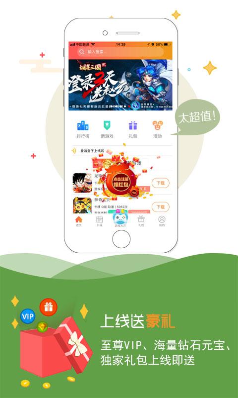 777手游(盒子App)游戏截图1