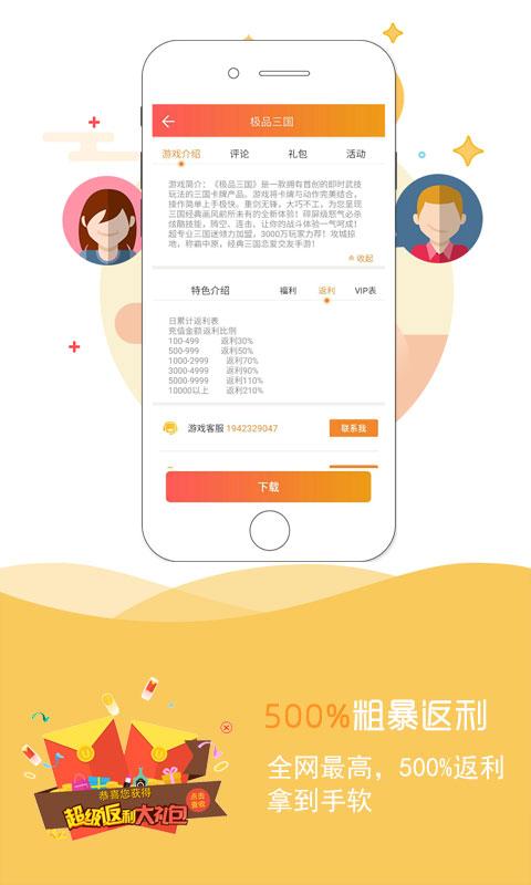 777手游(盒子App)游戏截图3