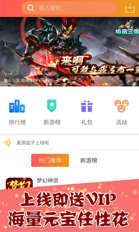 777手游(盒子App)游戏截图5