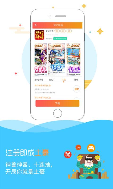 777手游(盒子App)游戏截图2