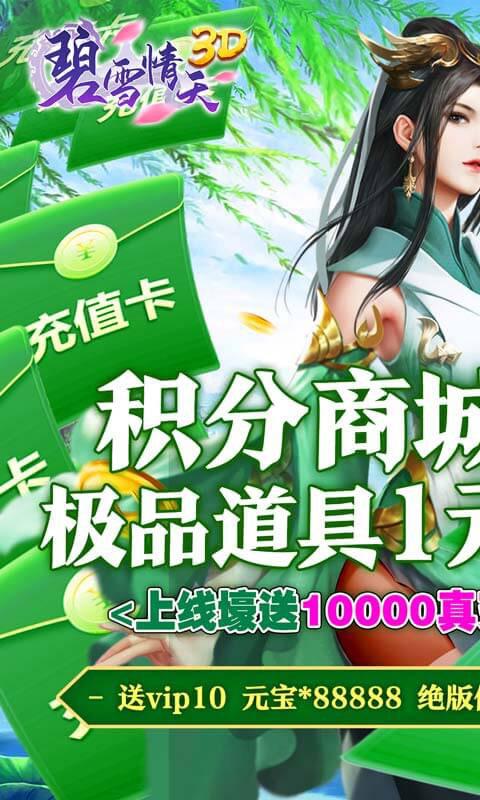 碧雪情天3D送10000真充值游戏截图1