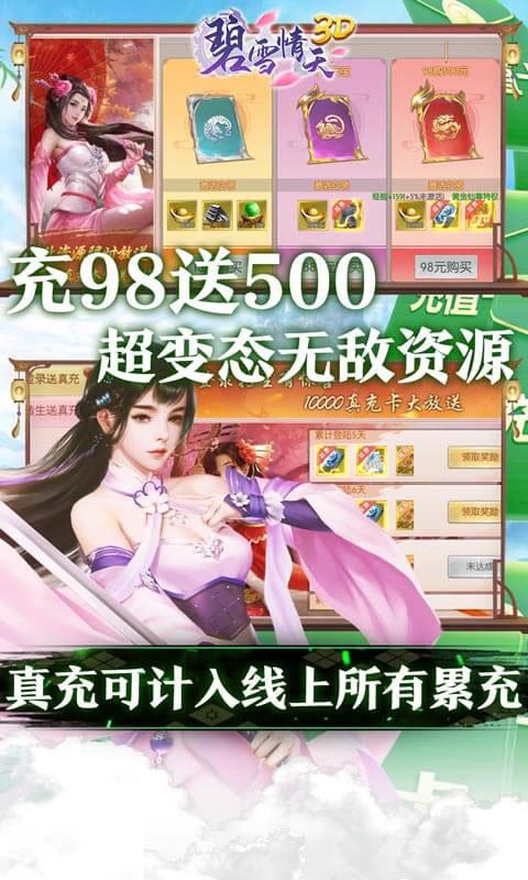 碧雪情天3D送10000真充值游戏截图5