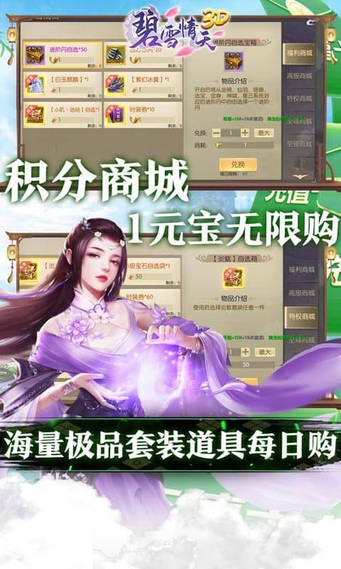 碧雪情天3D送10000真充值游戏截图3