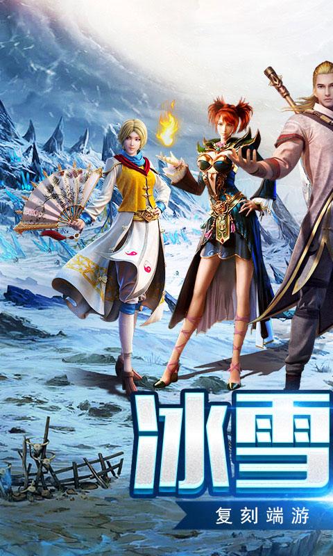 冰雪三职业盟重英雄(满v)游戏截图1