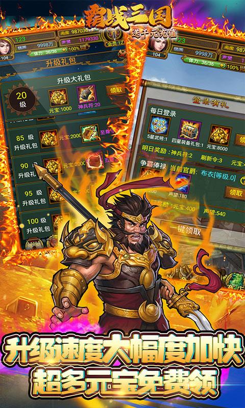 霸战三国送千元充值(送v12)游戏截图3