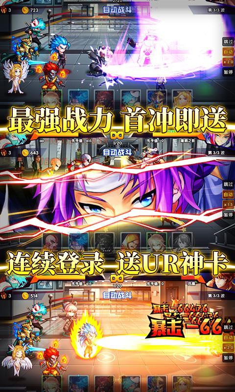 超次元觉醒送GM特权(GM版)游戏截图3