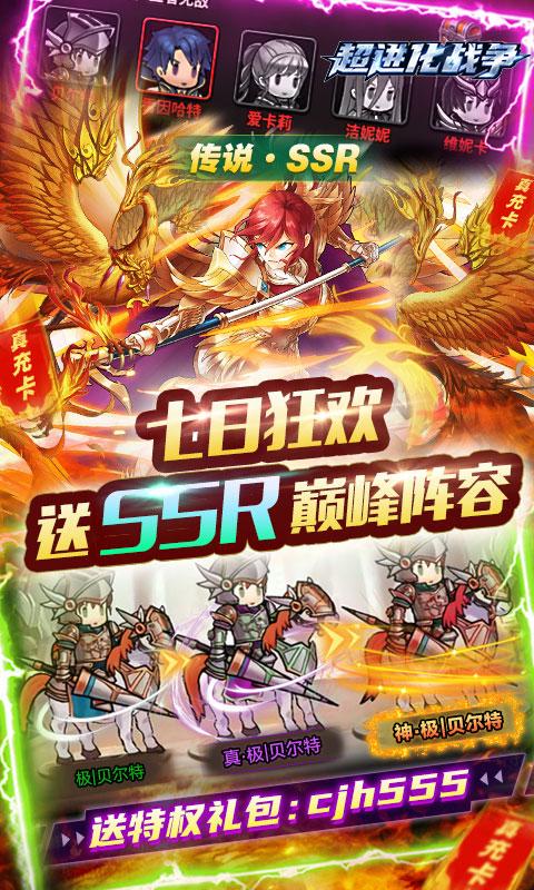 超进化战争送SSR无限抽(满v)游戏截图3