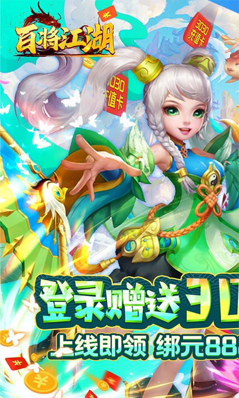 百将江湖送3030充值(GM版)游戏截图1