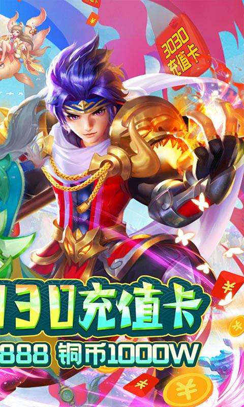 百将江湖送3030充值(GM版)游戏截图2