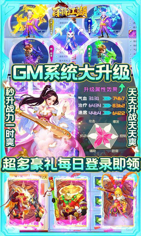百将江湖送3030充值(GM版)游戏截图3