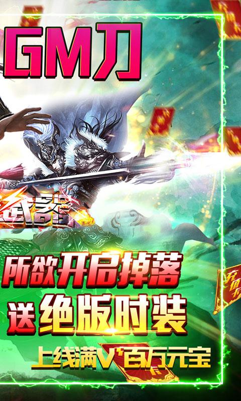 超级武器开局GM刀(满v)游戏截图2