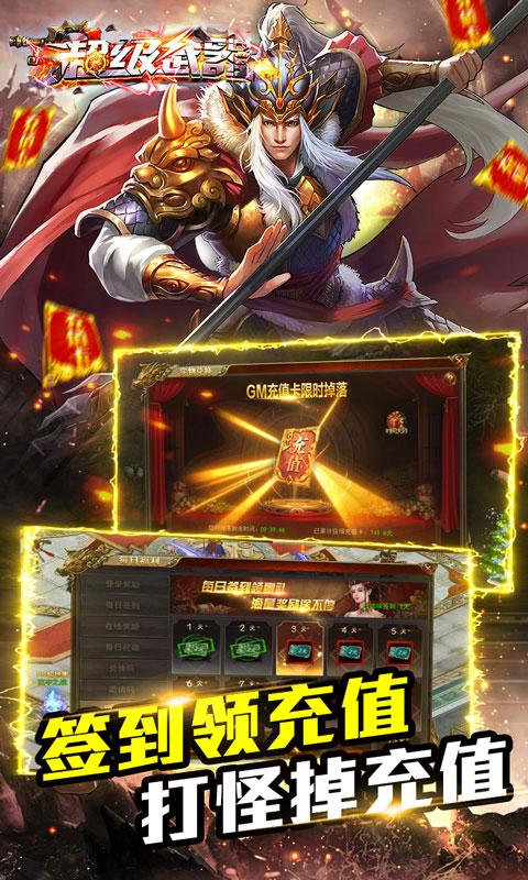 超级武器开局GM刀(满v)游戏截图3