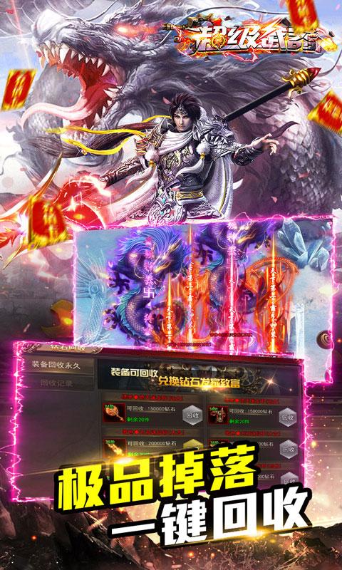 超级武器开局GM刀(满v)游戏截图4