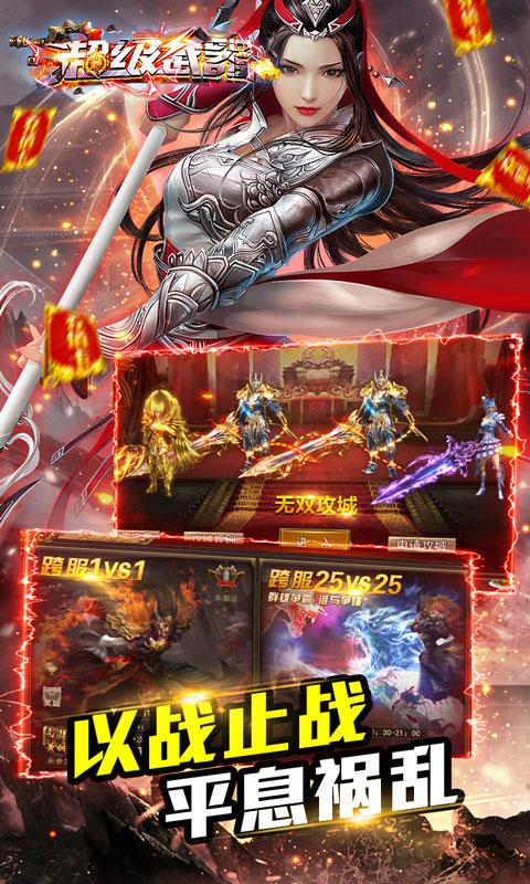 超级武器开局GM刀(满v)游戏截图5