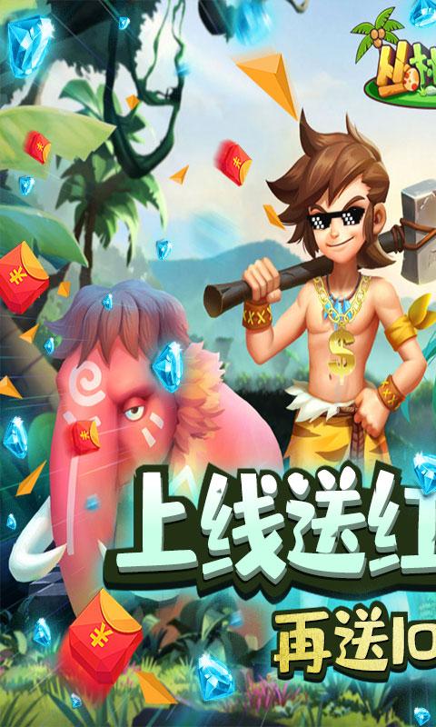 丛林猎人送红色神宠(送v6)游戏截图1