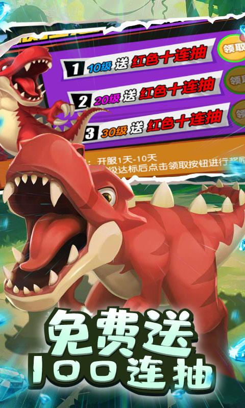 丛林猎人送红色神宠(送v6)游戏截图3