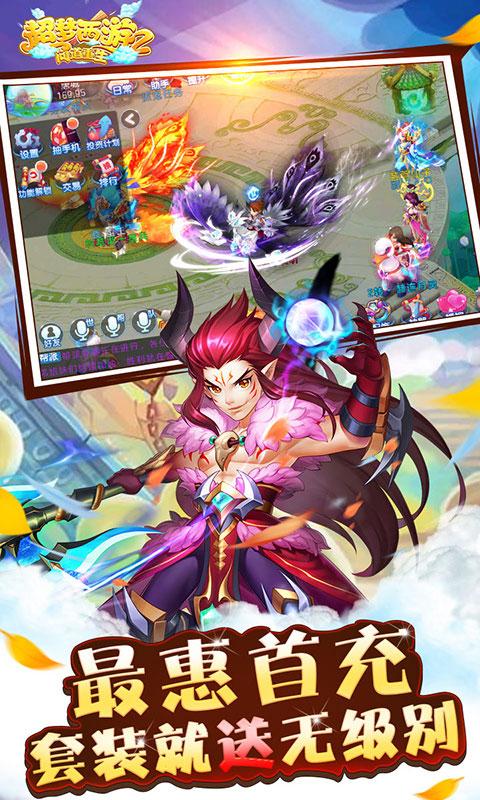 东方奇缘:西游续篇(无VIP)游戏截图3