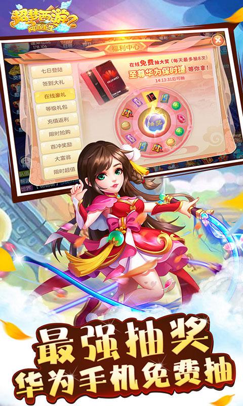 东方奇缘:西游续篇(无VIP)游戏截图2