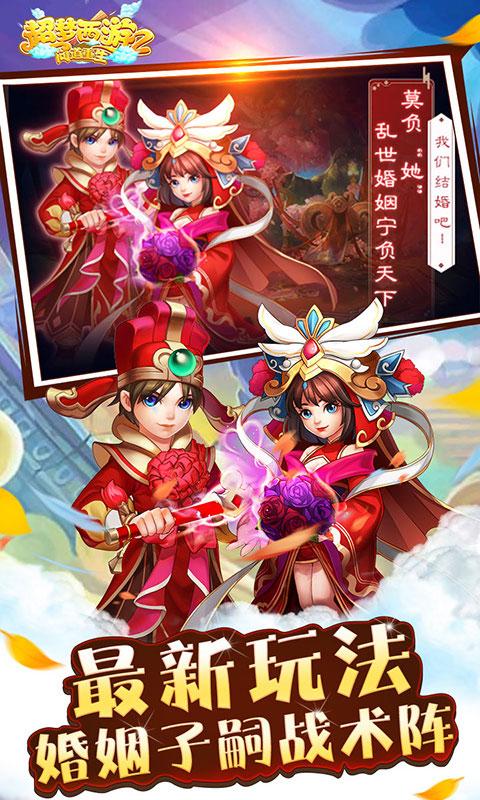 东方奇缘:西游续篇(无VIP)游戏截图5