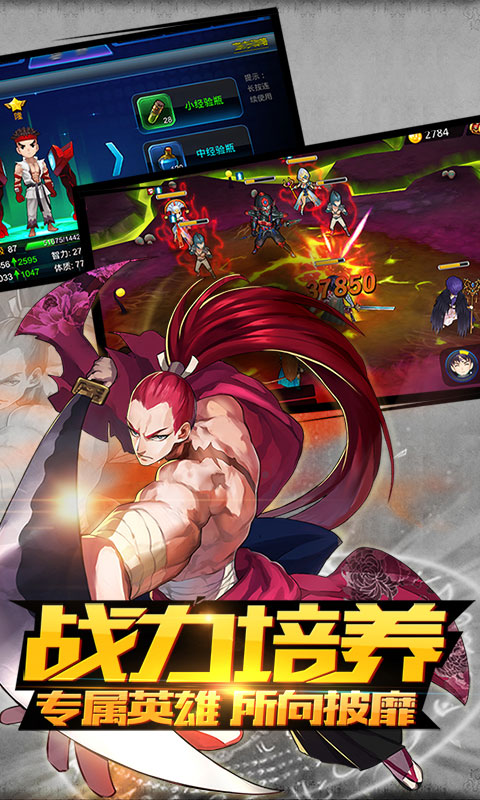 超能继承者星耀版(满v)游戏截图2