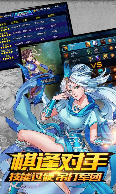 超能继承者星耀版(满v)游戏截图4